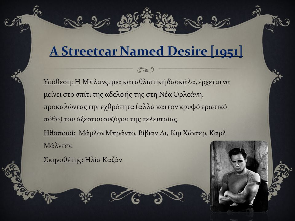 A Streetcar Named Desire [1951]